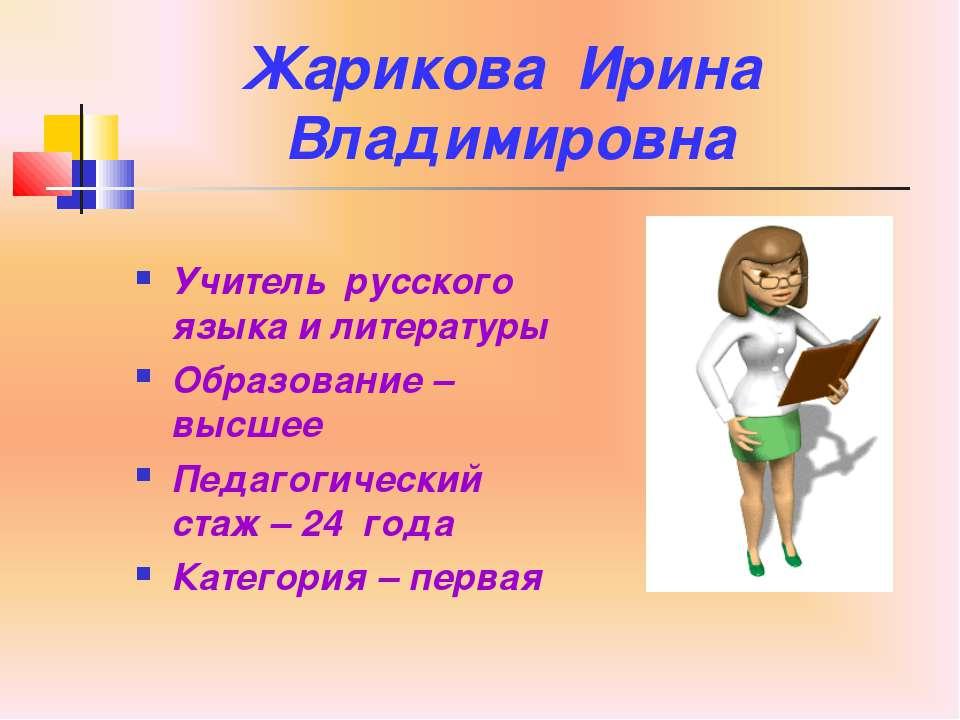 Жарикова Ирина Владимировна Учитель русского языка и литературы Образование –...