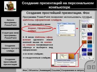 Программа PowerPoint позволяет использовать готовые шаблоны оформления слайдо...