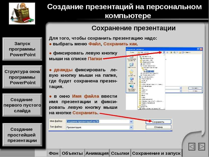 Сохранение презентации Для того, чтобы сохранить презентацию надо: ● выбрать ...