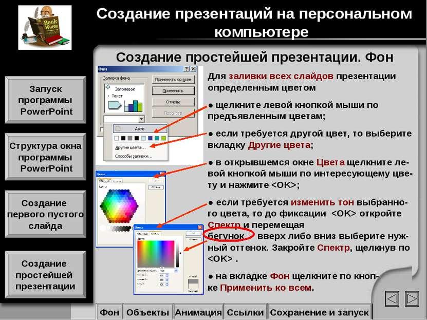 Создание простейшей презентации. Фон Создание презентаций на персональном ком...