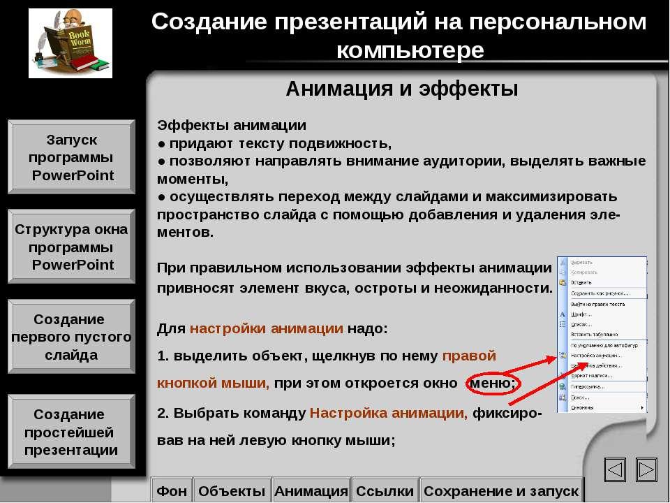 Анимация и эффекты Эффекты анимации ● придают тексту подвижность, ● позволяют...