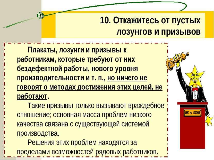 Плакаты, лозунги и призывы к работникам, которые требуют от них бездефектной ...