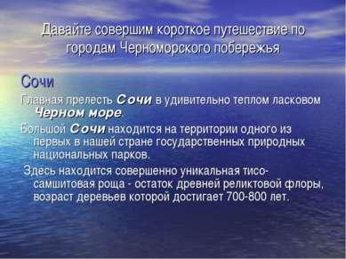 Давайте совершим короткое путешествие по городам Черноморского побережья Сочи...