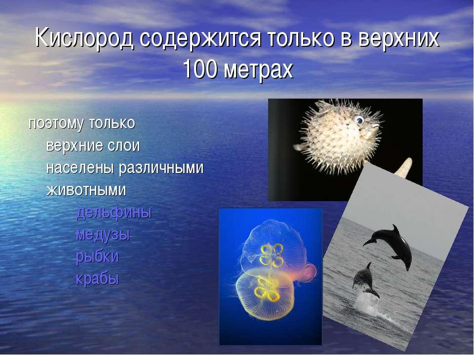 Кислород содержится только в верхних 100 метрах поэтому только верхние слои н...