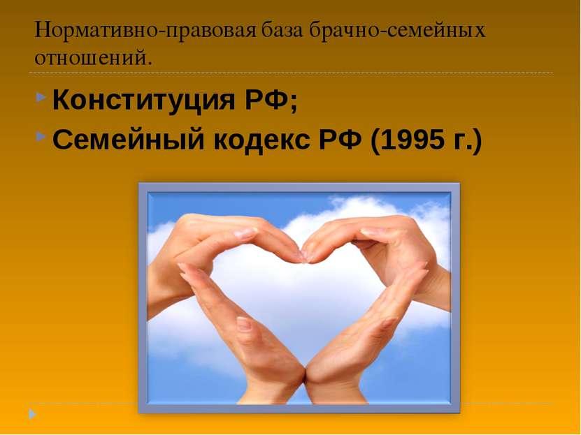 Нормативно-правовая база брачно-семейных отношений. Конституция РФ; Семейный ...