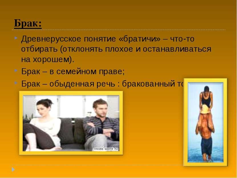 Брак: Древнерусское понятие «братичи» – что-то отбирать (отклонять плохое и о...
