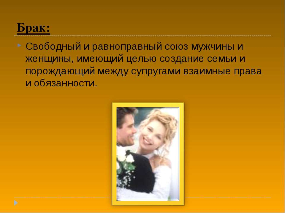 Брак: Свободный и равноправный союз мужчины и женщины, имеющий целью создание...