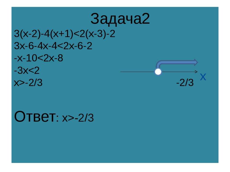 Задача2 3(x-2)-4(x+1)