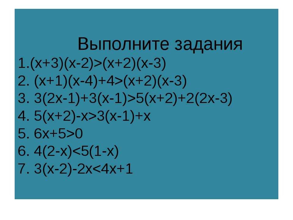 Выполните задания 1.(x+3)(x-2)>(x+2)(x-3) 2. (x+1)(x-4)+4>(x+2)(x-3) 3. 3(2x-...