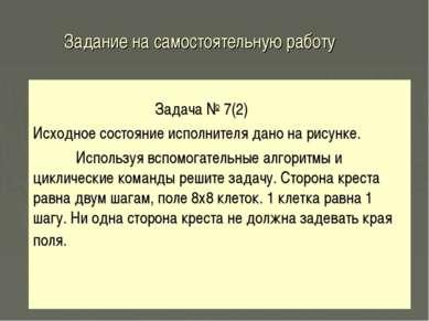 Задание на самостоятельную работу Задача № 7(2) Исходное состояние исполнител...