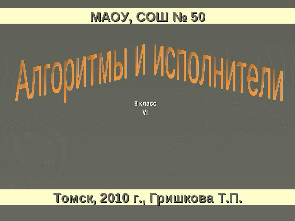 9 класс VI МАОУ, СОШ № 50 Томск, 2010 г., Гришкова Т.П.