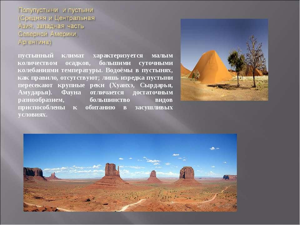 пустынный климат характеризуется малым количеством осадков, большими суточным...