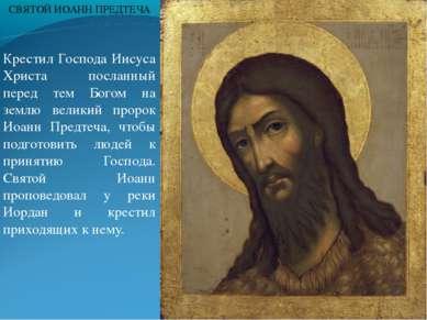Крестил Господа Иисуса Христа посланный перед тем Богом на землю великий прор...