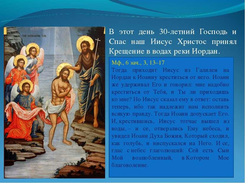 В этот день 30-летний Господь и Спас наш Иисус Христос принял Крещение в вода...