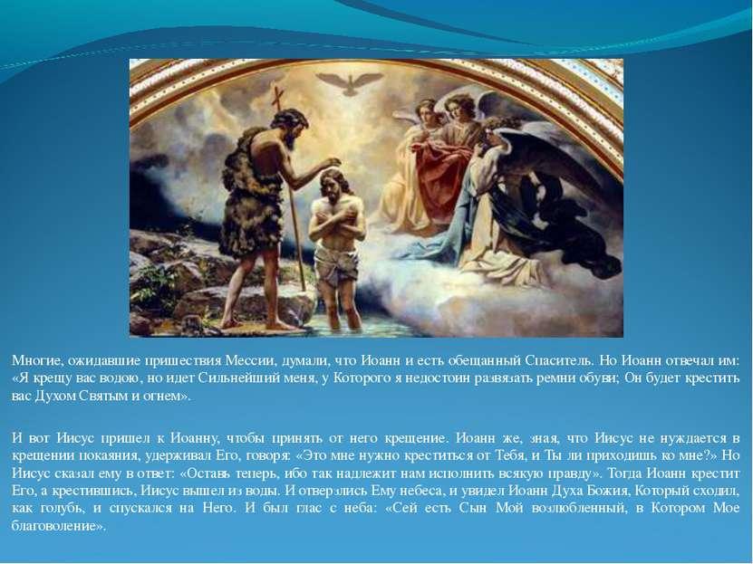 Многие, ожидавшие пришествия Мессии, думали, что Иоанн и есть обещанный Спаси...