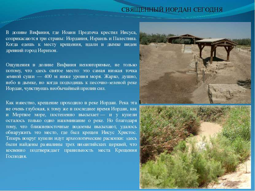 В долине Вифания, где Иоанн Предтеча крестил Иисуса, соприкасаются три страны...