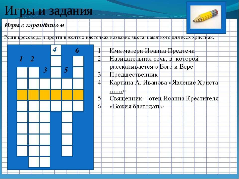 Игры и задания Игры с карандашом Реши кроссворд и прочти в желтых клеточках н...