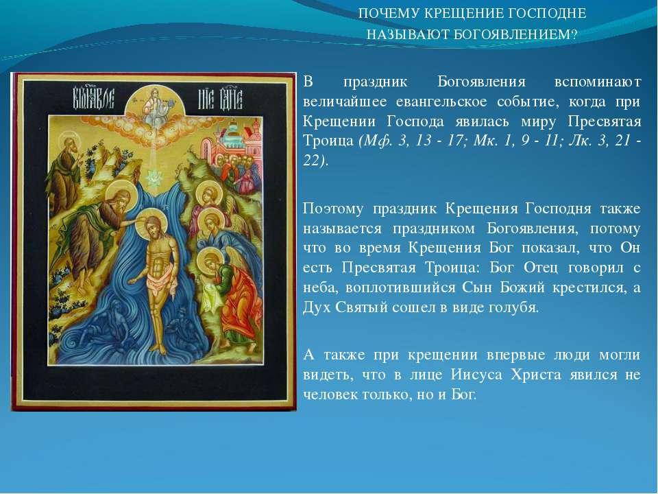 ПОЧЕМУ КРЕЩЕНИЕ ГОСПОДНЕ НАЗЫВАЮТ БОГОЯВЛЕНИЕМ? В праздник Богоявления вспоми...