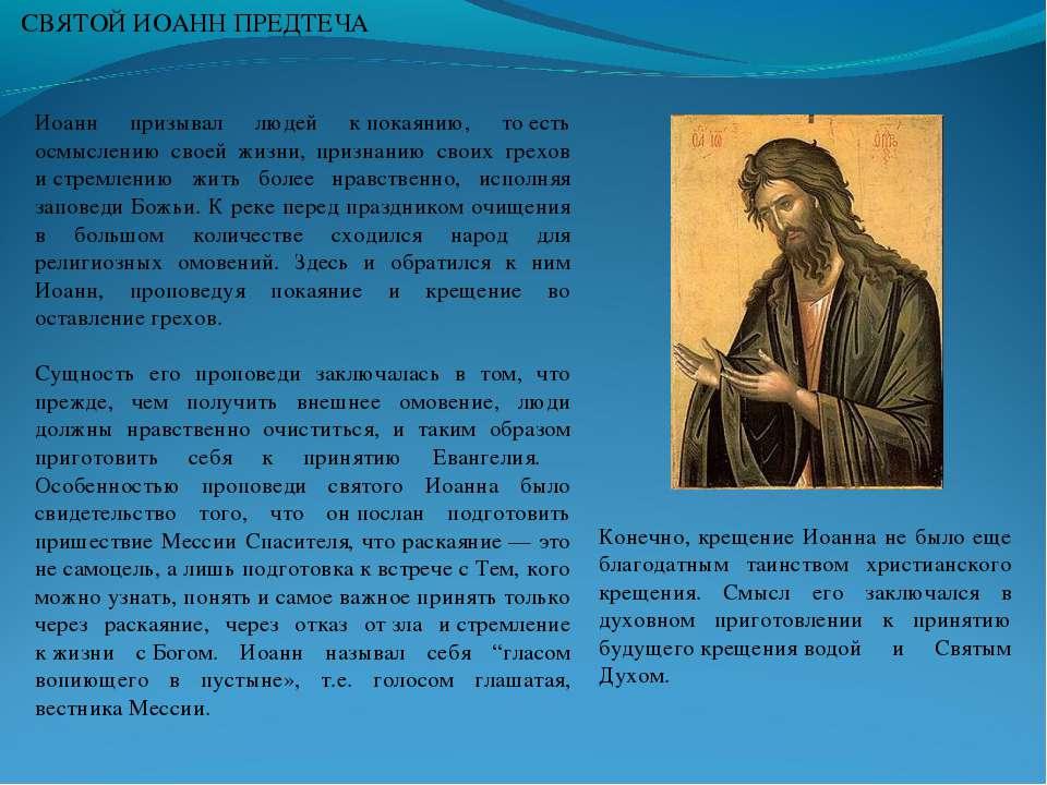 Иоанн призывал людей кпокаянию, тоесть осмыслению своей жизни, признанию св...