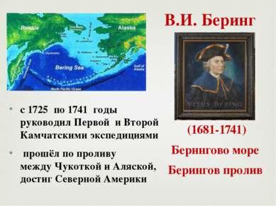 В.И. Беринг с1725 по 1741 годы руководил Первой и Второй Камчатскими экспеди...