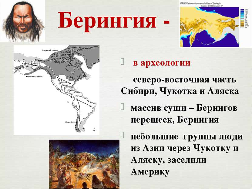 Берингия - вархеологии северо-восточная часть Сибири, Чукотка и Аляска масс...