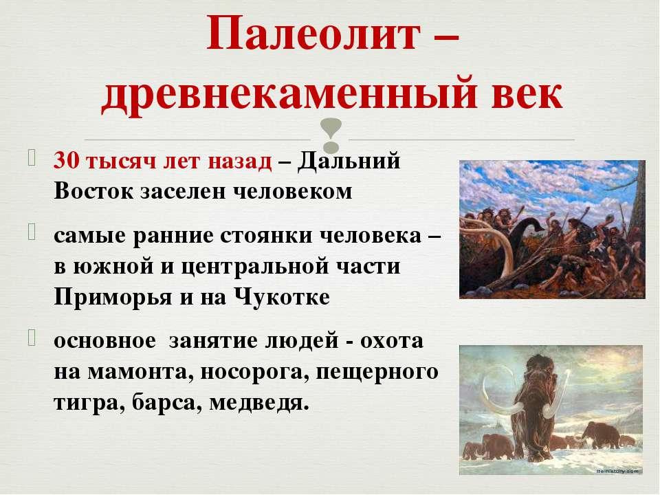 30 тысяч лет назад – Дальний Восток заселен человеком самые ранние стоянки че...