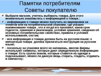 Памятки потребителям Советы покупателю Выбрали магазин, учитесь выбирать това...
