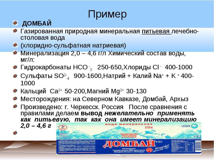 Пример ДОМБАЙ Газированная природная минеральная питьевая лечебно-столовая во...