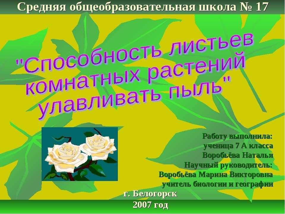 Средняя общеобразовательная школа № 17 Работу выполнила: ученица 7 А класса В...