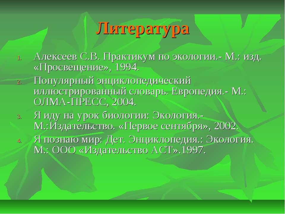 Литература Алексеев С.В. Практикум по экологии.- М.: изд. «Просвещение», 1994...