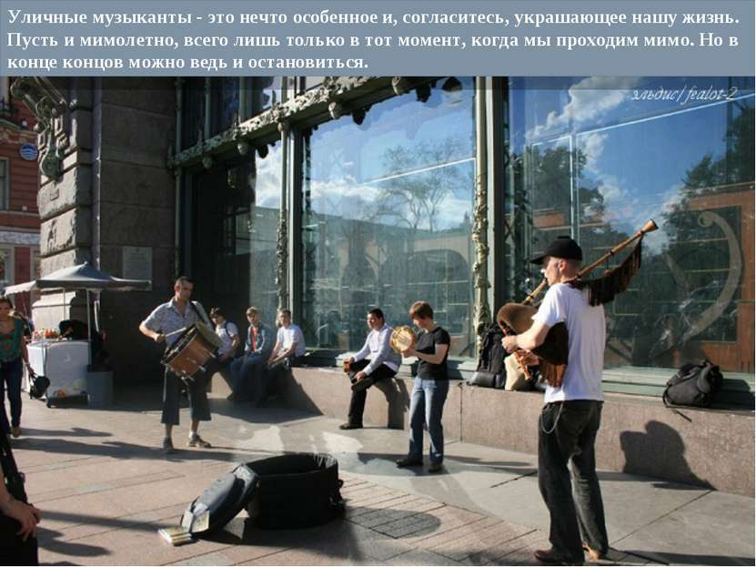 Уличные музыканты - это нечто особенное и, согласитесь, украшающее нашу жизнь...