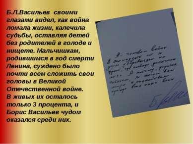Б.Л.Васильев своими глазами видел, как война ломала жизни, калечила судьбы, о...