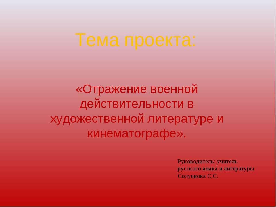 Тема проекта: «Отражение военной действительности в художественной литературе...