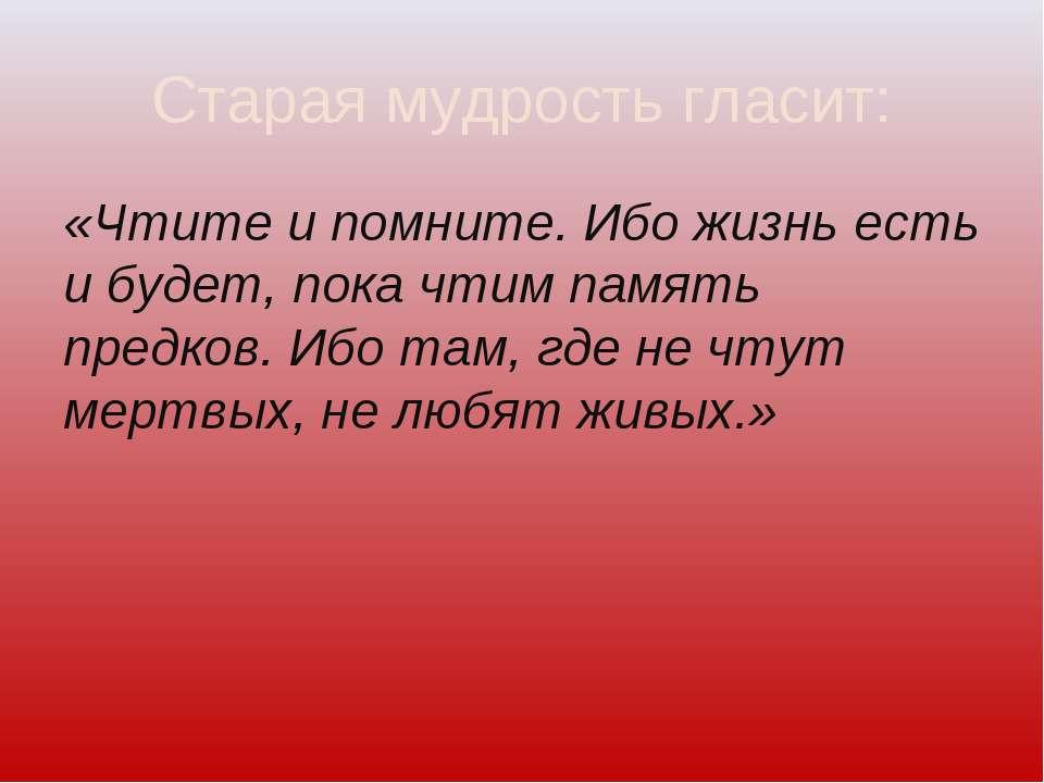 Старая мудрость гласит: «Чтите и помните. Ибо жизнь есть и будет, пока чтим п...