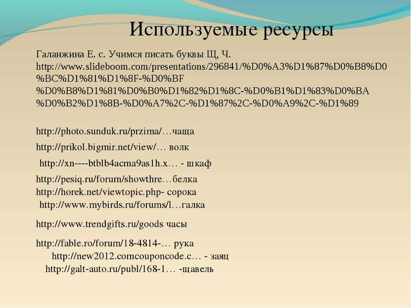 Галанжина Е. с. Учимся писать буквы Щ, Ч. http://www.slideboom.com/presentati...