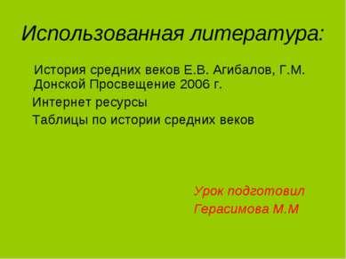 Использованная литература: История средних веков Е.В. Агибалов, Г.М. Донской ...