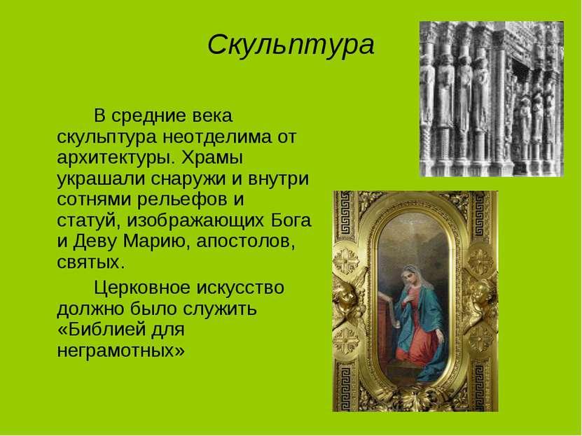 Скульптура В средние века скульптура неотделима от архитектуры. Храмы украшал...