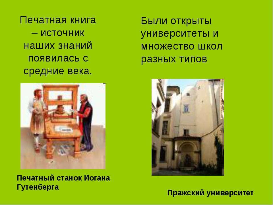 Печатная книга – источник наших знаний появилась с средние века. Были открыты...