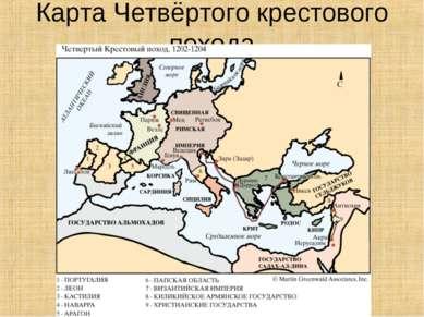 Карта Четвёртого крестового похода
