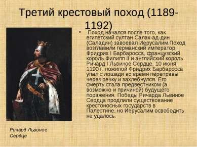 Третий крестовый поход (1189-1192) Поход начался после того, как египетский с...