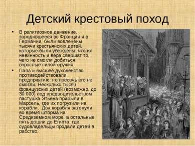 Детский крестовый поход В религиозное движение, зародившееся во Франции и в Г...