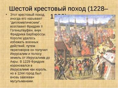 """Этот крестовый поход, иногда его называют """"дипломатическим"""", возглавил Фридри..."""