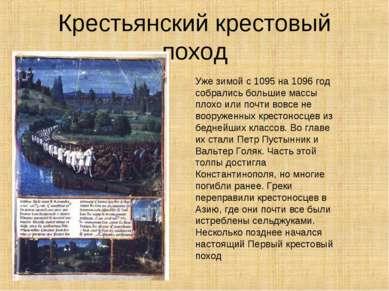 Крестьянский крестовый поход Уже зимой с 1095 на 1096 год собрались большие м...