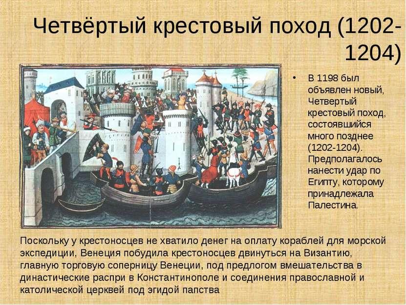 Четвёртый крестовый поход (1202-1204) В 1198 был объявлен новый, Четвертый кр...