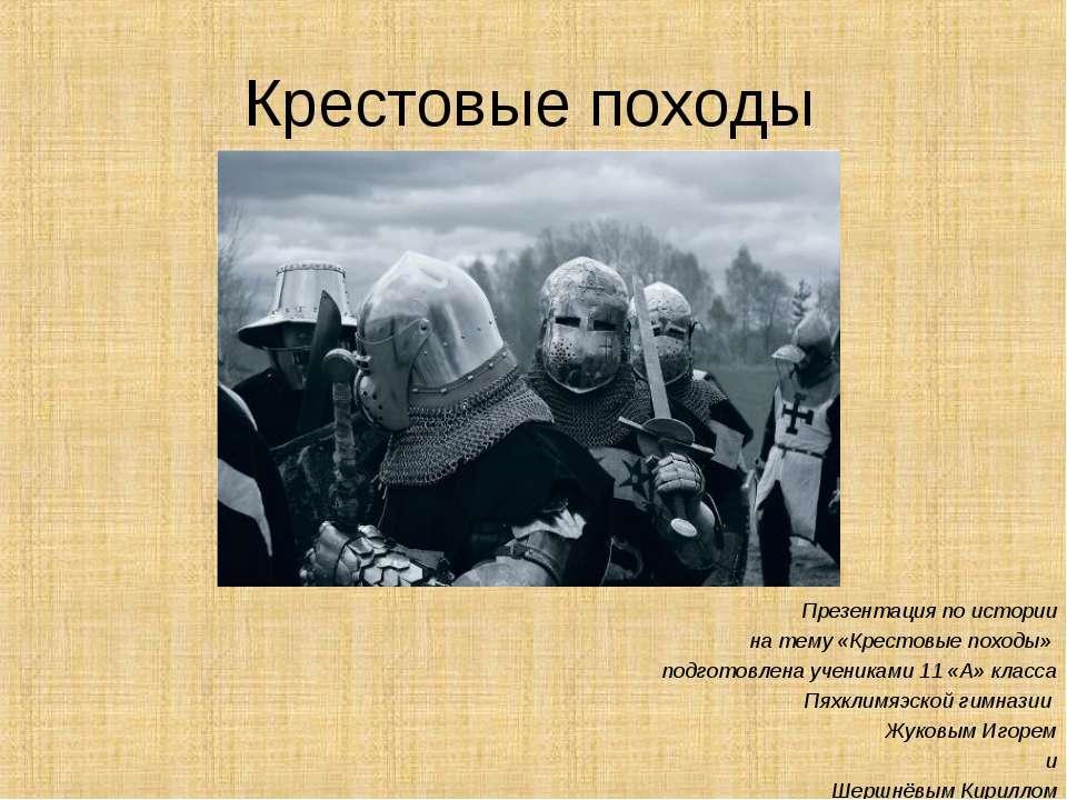 Крестовые походы Презентация по истории на тему «Крестовые походы» подготовле...
