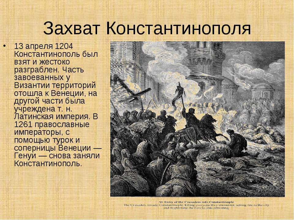 Захват Константинополя 13 апреля 1204 Константинополь был взят и жестоко разг...