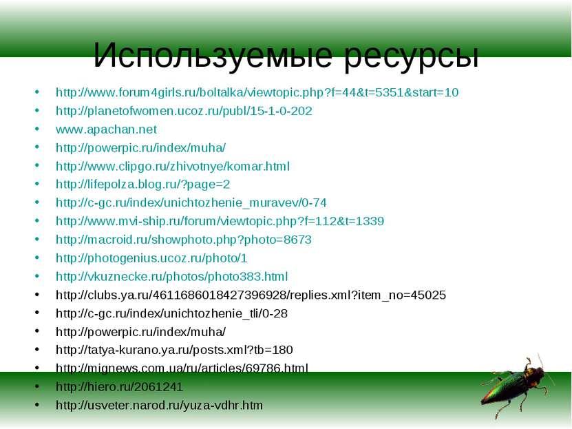 Используемые ресурсы http://www.forum4girls.ru/boltalka/viewtopic.php?f=44&t=...