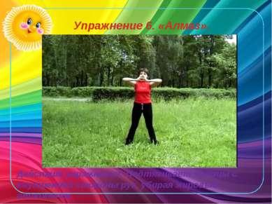 Упражнение 6. «Алмаз». Действие упражнения: Подтягивает мышцы с внутренней ст...