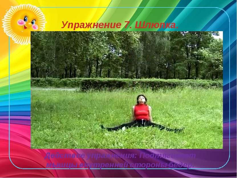 Упражнение 7. Шлюпка. Действие упражнения: Подтягивает мышцы внутренней сторо...