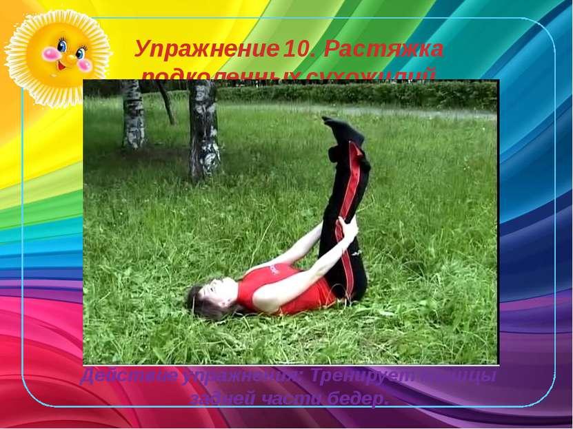 Упражнение 10. Растяжка подколенных сухожилий. Действие упражнения: Тренирует...